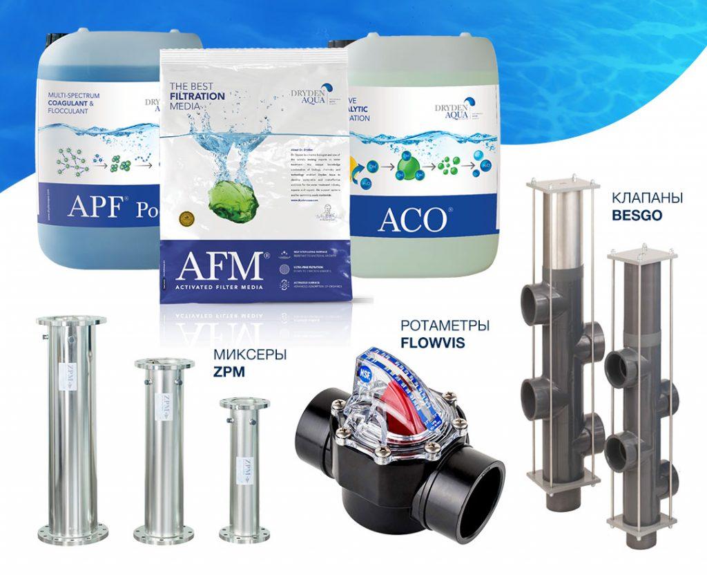 На склад поступила продукция Dryden Aqua, Besgo и Aqua Solar